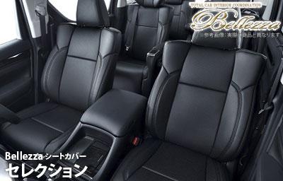【ベレッツァ Bellezza】ムーヴカスタム (4人乗) 等にお勧め セレクションシートカバー 型式等:L150S / L152S / L160S 品番:D714