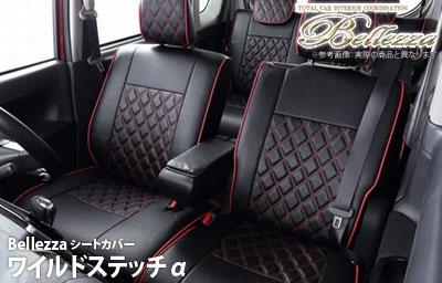 【ベレッツァ Bellezza】ブーン (5人乗) 等にお勧め ワイルドステッチαシートカバー 型式等:M700S / M710S 品番:T289