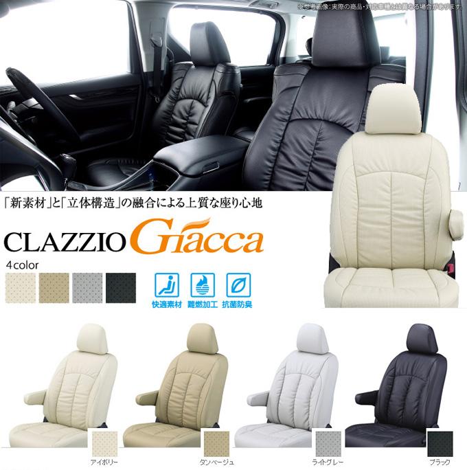 【クラッツィオ Clazzio】シエンタ/福祉車両 NHP170G / NSP170G / NCP175G などにお勧め クラッツィオジャッカ ・ シートカバー 1台分 品番:ET-1617