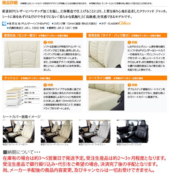 【クラッツィオ】シートカバークラッツィオジャッカエルグランドAL#E50/AT#E50/AP#E50などにお勧め品番:EN-0542