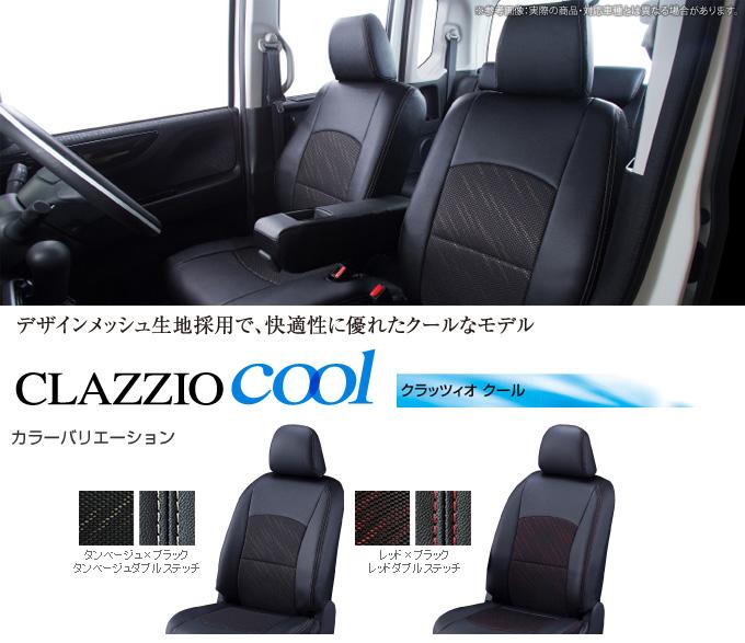 【クラッツィオ Clazzio】ステップワゴン RG1 / RG2 / RG3 / RG4 などにお勧め クラッツィオクール ・ シートカバー 1台分 品番:EH-0409