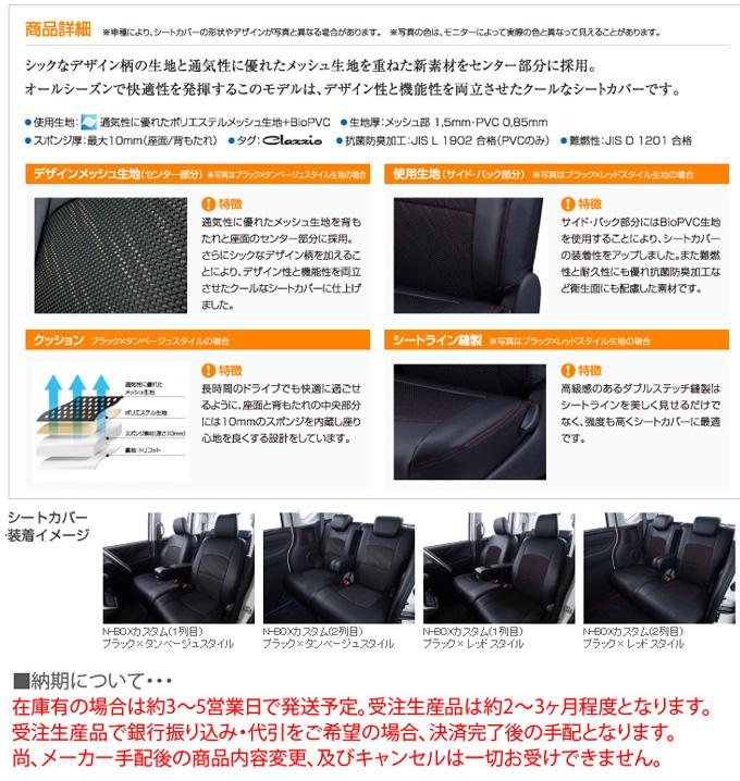 【クラッツィオ Clazzio】レヴォーグ VM4 / VMG などにお勧め クラッツィオクール ・ シートカバー 1台分 品番:EF-8001