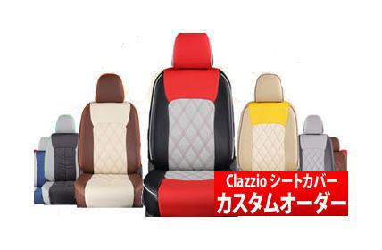 【代引き不可】【クラッツィオ Clazzio】タントエグゼ L455S / L465S などにお勧め ダブルカラータイプ / 基本デザイン選択 カスタムオーダーシートカバー 1台分 品番:ED-0675