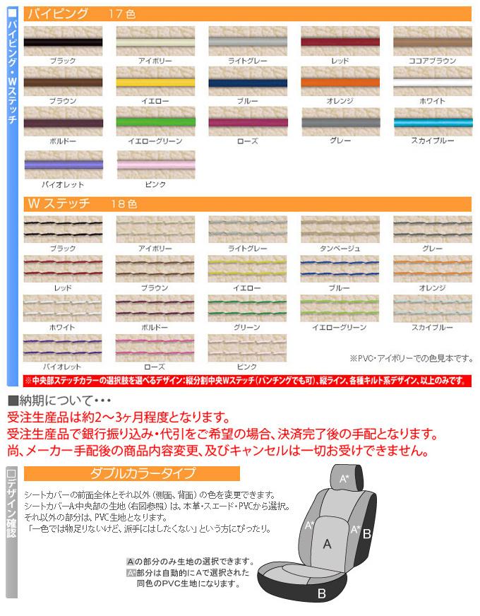 【クラッツィオ】カスタムオーダーシートカバーダブルカラータイプ/ツートンWダイヤキルト+パンチングデリカD:2MB15Sなどにお勧め品番:ES-6251