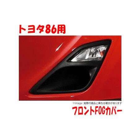 【レーシングプロジェクト坂東】トヨタ 86 型式DBA-ZN6用フロントフォグカバー