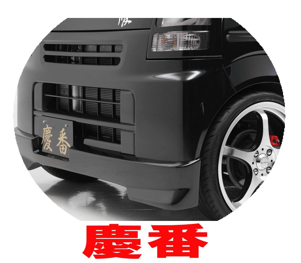 【ケイゾーン/keiZone】エブリイバン 等にお勧め サイドステップ 慶番シリーズ エアロパーツ 型式等:DA64V