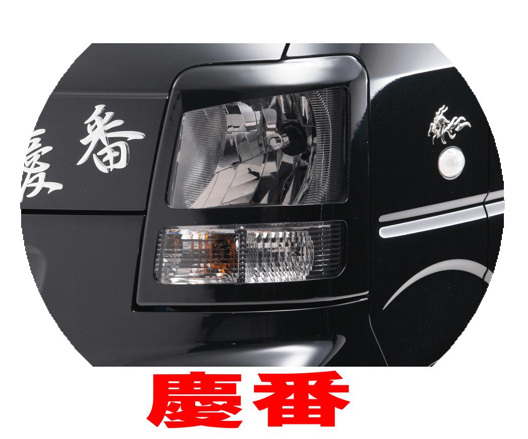 【ケイゾーン/keiZone】エブリイバン 等にお勧め ヘッドライトカバー 慶番シリーズ エアロパーツ 型式等:DA64V