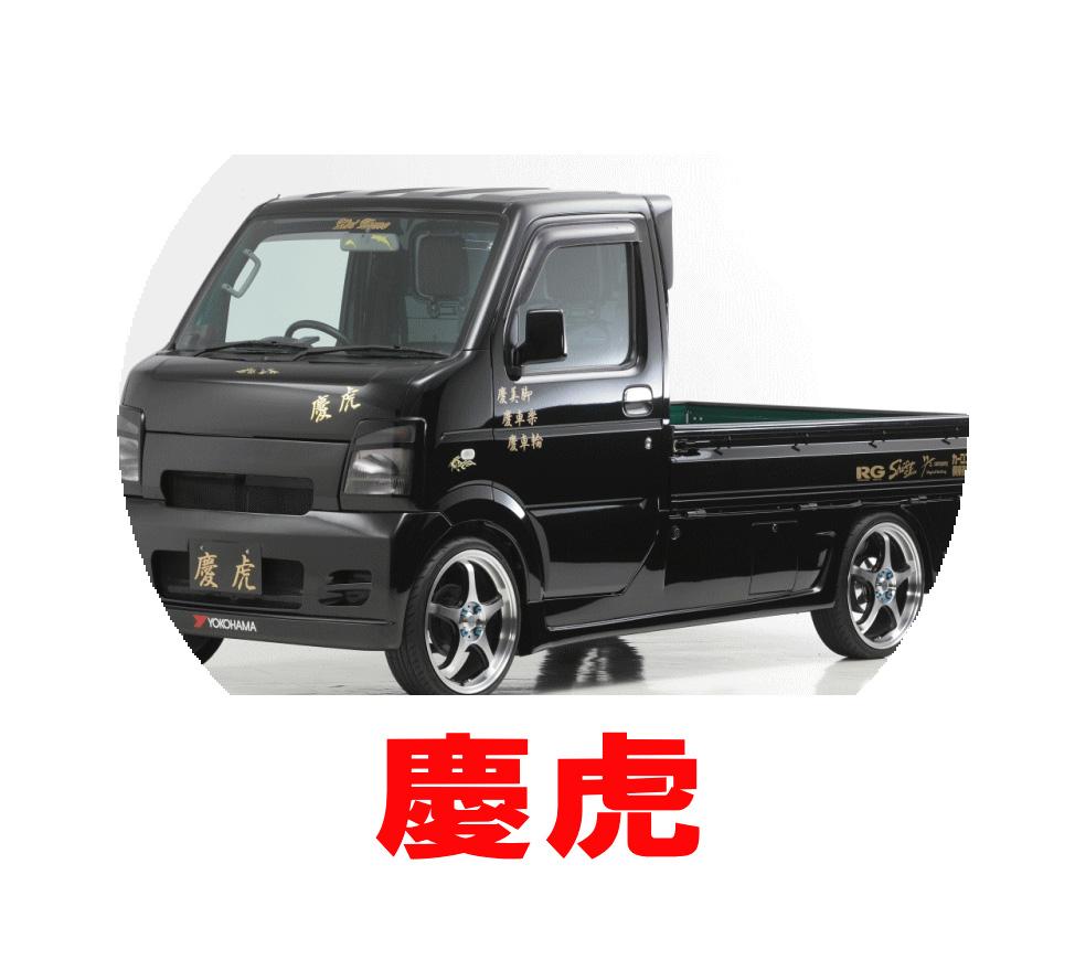 【ケイゾーン/keiZone】スクラムトラック 等にお勧め フロントリップスポイラー 慶虎シリーズ エアロパーツ 型式等:DG63T