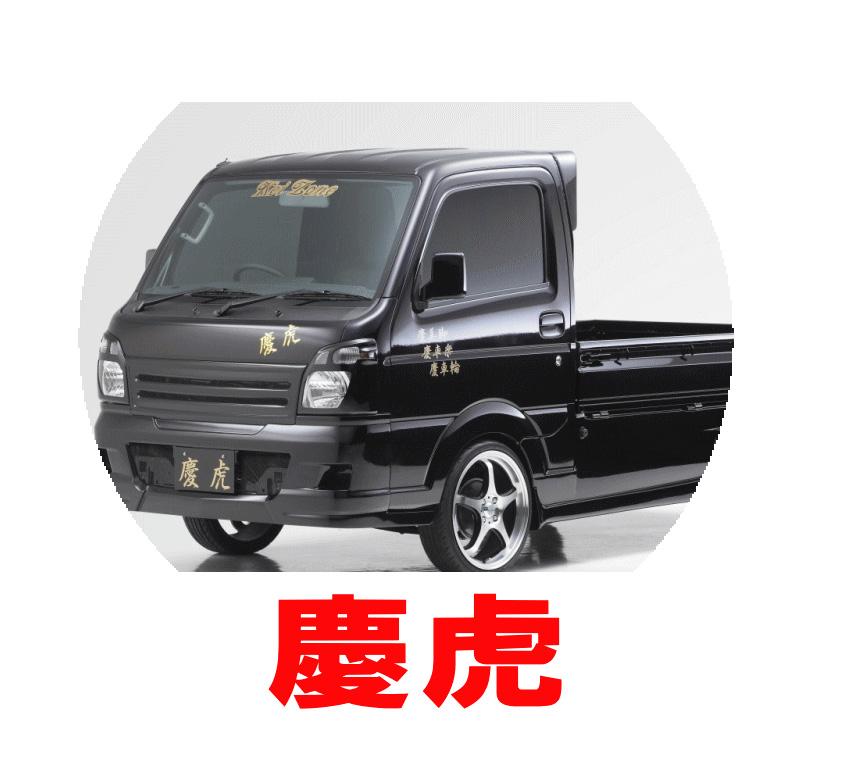 【ケイゾーン/keiZone】キャリートラック 等にお勧め フロントリップスポイラーVer.I 慶虎シリーズ エアロパーツ 型式等:DA16T