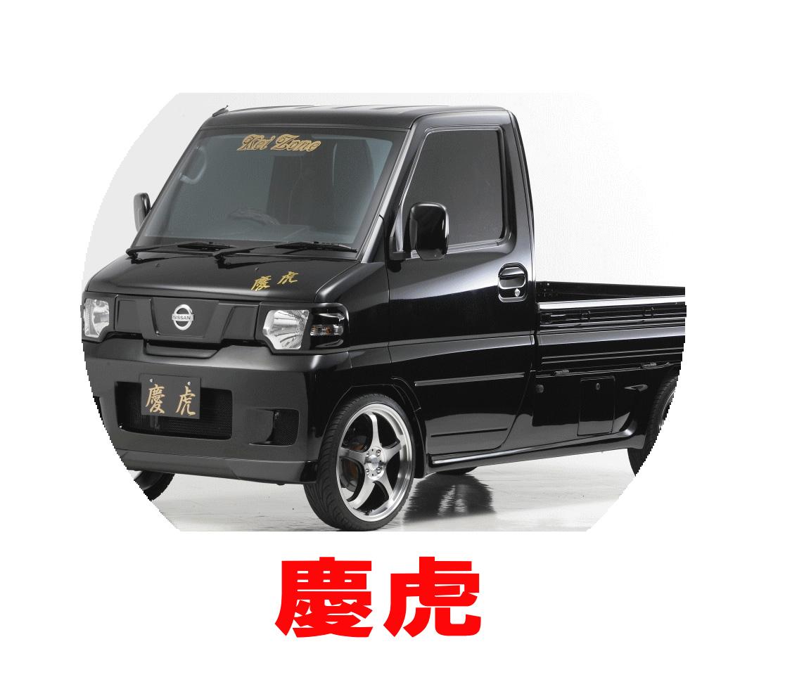 【ケイゾーン/keiZone】クリッパートラック 等にお勧め フロントグリル 慶虎シリーズ エアロパーツ 型式等:U71/72T