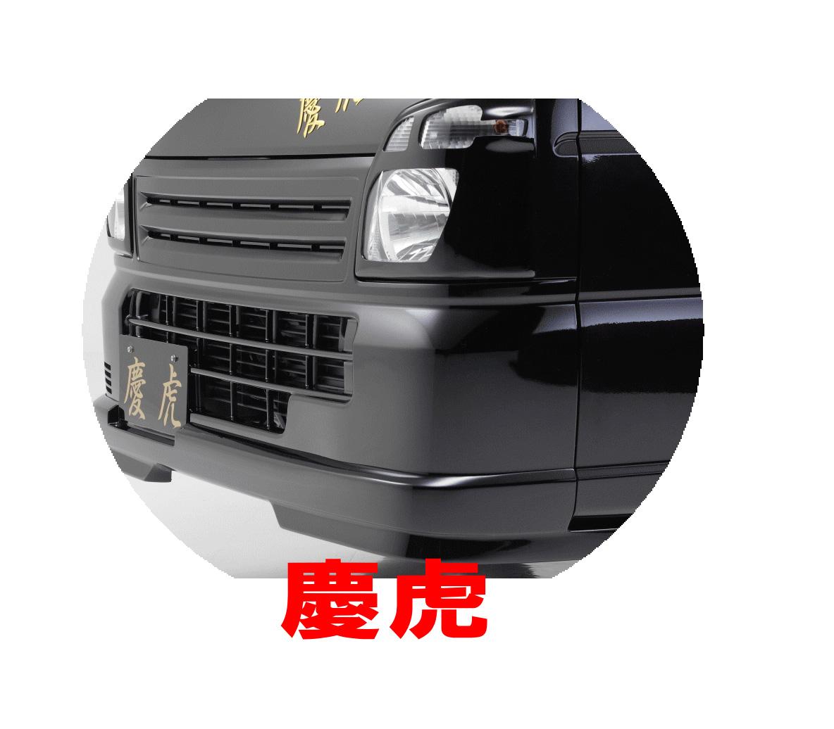 【ケイゾーン/keiZone】NT100クリッパー 等にお勧め フロントリップスポイラーVer.I 慶虎シリーズ エアロパーツ 型式等:DR16T