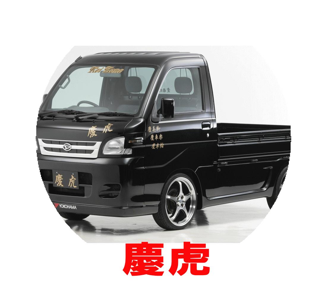 【ケイゾーン/keiZone】ハイゼット 等にお勧め ヘッドライトカバー 慶虎シリーズ エアロパーツ 型式等:S200P/S210P