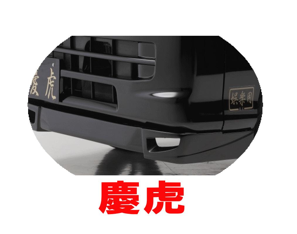 【ケイゾーン/keiZone】ハイゼット 等にお勧め フロントリップスポイラーVer.II 慶虎シリーズ エアロパーツ 型式等:S201P/S211P
