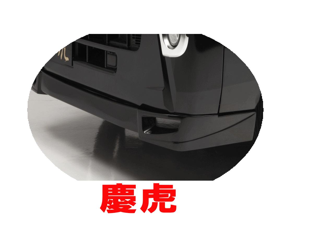 【ケイゾーン/keiZone】ピクシストラック 等にお勧め フロントリップスポイラー 慶虎シリーズ エアロパーツ 型式等:S500U/S510U