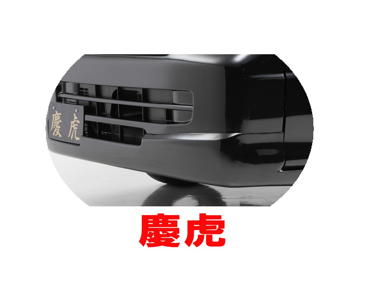 【ケイゾーン/keiZone】ピクシストラック 等にお勧め フロントリップスポイラーVer.I 慶虎シリーズ エアロパーツ 型式等:S201U/S211U
