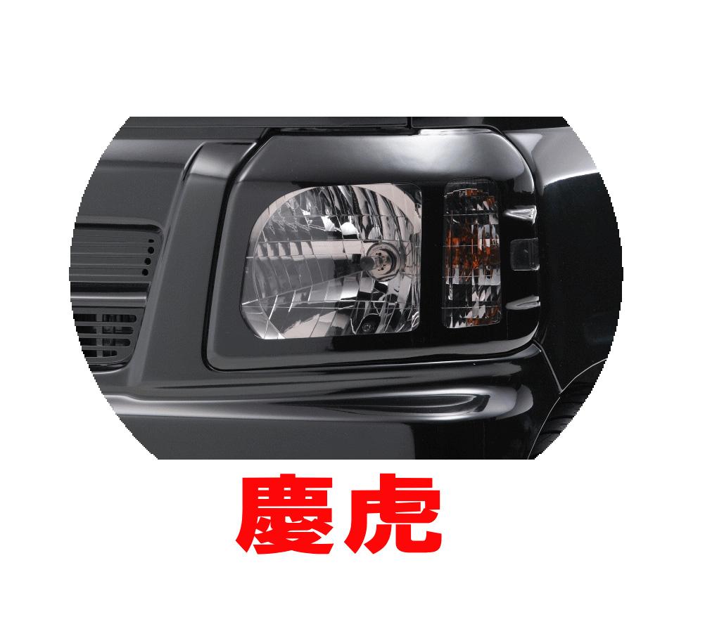 【ケイゾーン/keiZone】アクティトラック 等にお勧め ヘッドライトカバー 慶虎シリーズ エアロパーツ 型式等:HA6/HA7