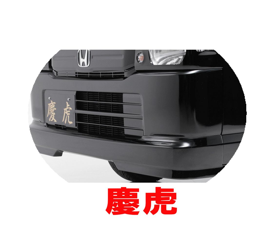 【ケイゾーン/keiZone】アクティトラック 等にお勧め フロントリップスポイラー 慶虎シリーズ エアロパーツ 型式等:HA8/HA9