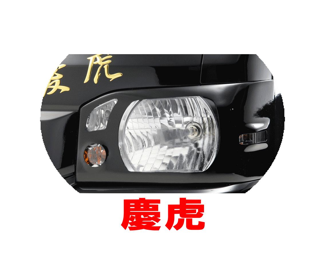 【ケイゾーン/keiZone】アクティトラック 等にお勧め ヘッドライトカバー 慶虎シリーズ エアロパーツ 型式等:HA8/HA9