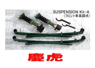【ケイゾーン/keiZone】ピクシストラック 等にお勧め 慶虎サスペンション Kit-A 前後セット 型式等:S500U 品番:KZ-DT003