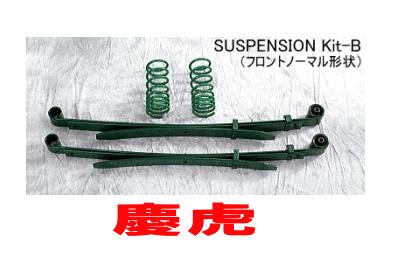 【ケイゾーン/keiZone】アクティトラック 等にお勧め 慶虎サスペンション Kit-B 前後セット 型式等:HA8 品番:KZD-HT003