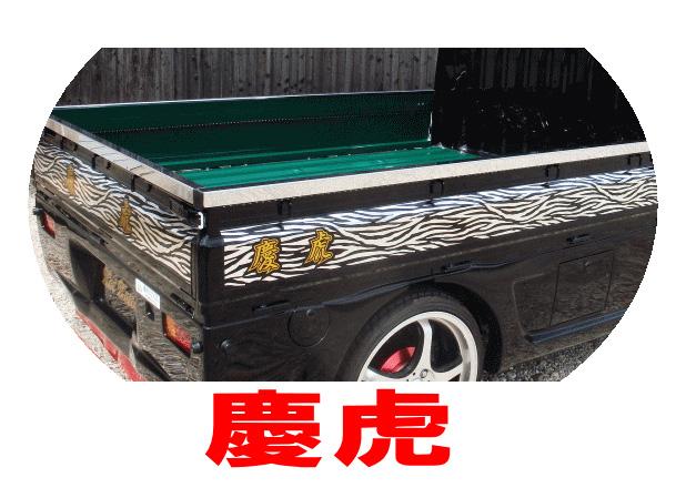 【ケイゾーン/keiZone】スクラムトラック 等にお勧め 慶虎ステンレスデッキカバー 鏡面タイプ 型式等:DG63T