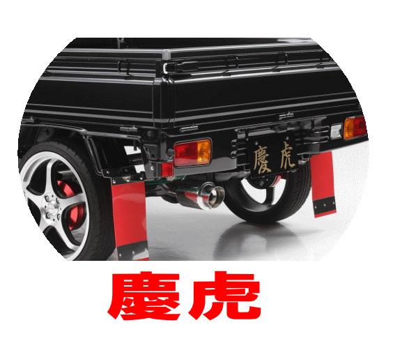 kei Zone 軽トラ チューニング Mud Flap マットフラップ ケイゾーン 定番 注文後の変更キャンセル返品 型式等:S500P ハイゼットトラック keiZone S510P 慶虎マッドフラップ MudFlap 泥よけ 等にお勧め