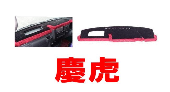 kei 新作送料無料 Zone 軽トラ ダッシュボードマット ケイゾーン 誕生日プレゼント keiZone 型式等:U71T U72T 慶虎ダッシュマット クリッパートラック 等にお勧め