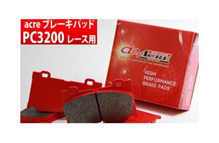 【アクレ/acre】PC3200 [フロント用] 左右セット レース用ブレーキパッド アテンザセダン/MAZDA6 GJ5FP などにお勧め 品番:406