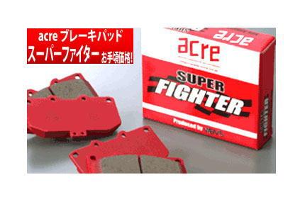 【アクレ/acre】スーパーファイター [フロント用] 左右セット ブレーキパッド Super-Fighter レクサス LS460/LS460L USF40 / USF41(Long) などにお勧め 品番:680*3