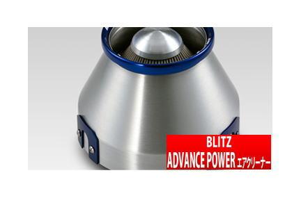 【ブリッツ/BLITZ】 BMWミニ MINI COOPER S 等にお勧め アドバンスパワーエアクリーナー(輸入車用) 型式等:GH-RE16 品番:42205