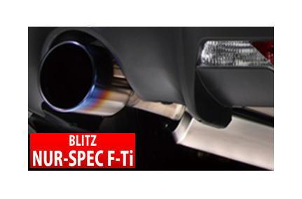 【ブリッツ/BLITZ】 ロードスター 等にお勧め ニュルスペック NUR-SPEC F-Ti マフラー 型式等:ND5RC 品番:67154