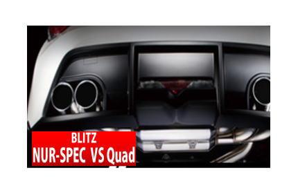 【ブリッツ/BLITZ】 ロードスター 等にお勧め ニュルスペック NUR-SPEC VS Quad マフラー 型式等:ND5RC 品番:62140