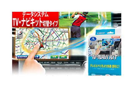 データーシステム テレビジャンパー データシステム DataSystem 本店 TV-NAVI KIT テレビ ナビキット 切替タイプ 99000-79AP0-W00 スズキディーラーオプションナビ 品番:KTV300 WZA などに対応 豊富な品 CN-R302WZ