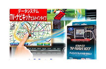 【データシステム/DataSystem】TV-NAVI KIT テレビ&ナビキット ビルトインタイプ 車種別 標準&メーカーオプションナビ用 ランドクルーザー URJ202W などにお勧め 品番:TTN-87B-A