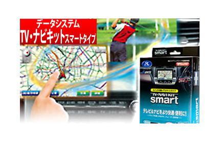 【データシステム/DataSystem】TV-NAVI KIT テレビ&ナビキット スマートタイプ ニッサンディーラーオプションナビ HS310D-A などに対応 品番:NTA524