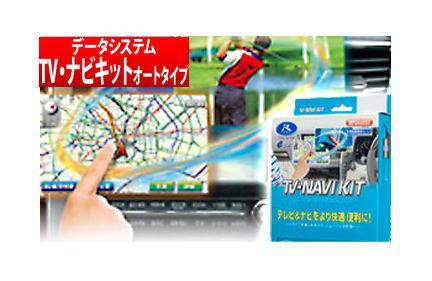 【データシステム/DataSystem】TV-NAVI KIT テレビ&ナビキット オートタイプ ホンダディーラーオプションナビ VXM-145C などに対応 品番:HTA522