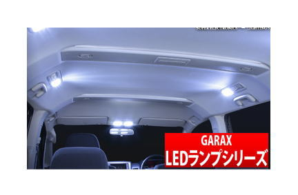 【GARAX】LEDリアドームランプ エルグランド E51系 などにお勧め ギャラクス