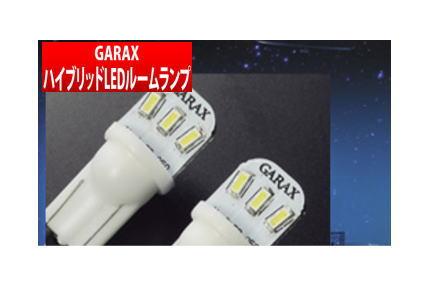 【GARAX】ハイブリッドLEDマップランプ(1P) プリウス 50系 ZVW5# などにお勧め 品番:H-PR5-01 ギャラクス