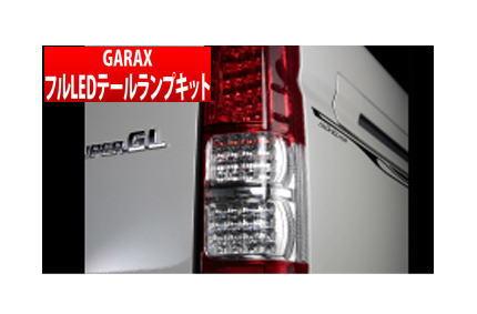 【GARAX】フルLEDテールランプキット レッド&クリア / クリア / スモーク ハイエース / レジアスエース 200系 などにお勧め ギャラクス 純正交換タイプ