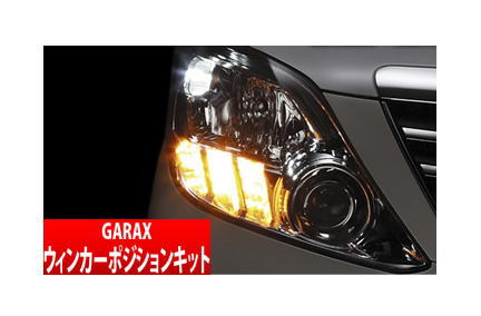 【GARAX】ウィンカーポジションキット アルファード ANH/MNH1# 前期 などにお勧め 品番:WKS-11A ギャラクス 車検対応・車種別専用設計