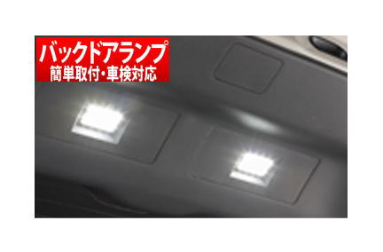 【GARAX】バックドアLEDランプ / 内装色アクア用 プリウスα/PRIUSアルファ 40系 などにお勧め 品番:PR4-BDL-A ギャラクス