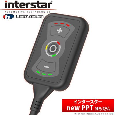 【HANS】 Interstar インタースター ボルボ V50 等にお勧め new PPT DTEシステム プラグインパワースロットルコントローラー 型式等:MB 品番:3787