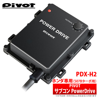 【ピボット Pivot】ホンダ N BOX 等にお勧め パワードライブ POWER DRIVE ホンダ車専用サブコン 型式等:JF3/4 品番:PDX-H2(S07Bターボ用)