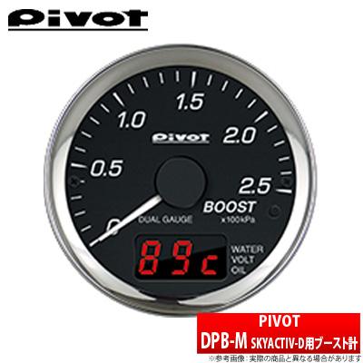 【ピボット Pivot】マツダ CX-5 等にお勧め DPB-M マツダ車用ブースト計 デュアルゲージプロ / DUAL GAUGE PRO メーター 型式等:KF2P