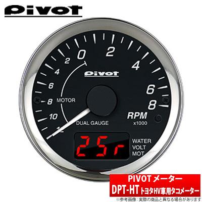 【ピボット Pivot】トヨタ C-HR 等にお勧め DPT-HT トヨタHV車用タコメーター デュアルゲージプロ / DUAL GAUGE PRO 型式等:ZYX10