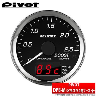 【ピボット Pivot】マツダ CX-3 等にお勧め DPB-M2 マツダ車用ブースト計 デュアルゲージプロ / DUAL GAUGE PRO メーター 型式等:H30/5→MC迄