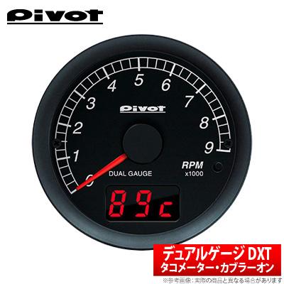 【ピボット】メーター 【Pivot】デュアルゲージDXシリーズ / タコメーター 60φ 表示:エンジン回転 / 水温・電圧(・油温) レガシィ BM/BRG などにお勧め 品番:DXT ピボット メーター