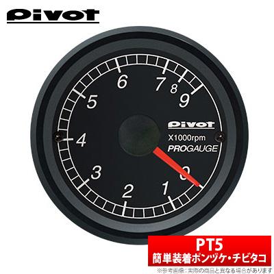 【Pivot】PROGAUGE・タコメーター / 小型ワンボディー 52φ ランサーエボリューション CN/CP9A(IV~VI型) などにお勧め 品番:PT5 ピボット プロゲージ メーター :宅配タイヤ太郎
