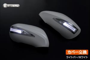 【レヴィーア】 LEDウィンカーミラー Type LS [塗装済み] LEXUS LS460(前期) にお勧め! 品番:K010