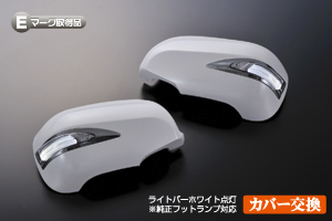 【レヴィーア】 LEDウィンカーミラー Type LS [塗装済み] セルシオ30前・後期 にお勧め! 品番:RR-K003